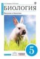 Биология 5 кл. Введение в биологию. Учебник